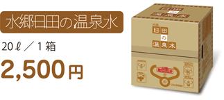 バックインボックス水郷日田の温泉水・20ℓ・1箱/2,500円