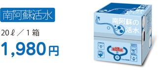 バックインボックス南阿蘇活水の・20ℓ・1箱/1,980円