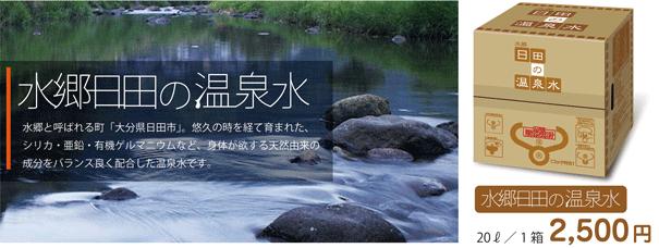 水郷日田の温泉水/水郷と呼ばれる町「大分県日田市」。悠久の時を経て育まれた、シリカ・亜鉛・有機ゲルマニウムなど、身体が欲する天然由来の成分をバランス良く配合した温泉水です。20ℓ/1箱 2,500円
