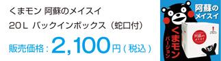 数量限定発売「くまモン」バックインボックス・20L/2,100円