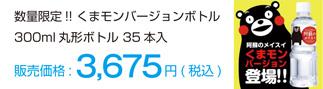 数量限定発売「くまモン」メイスイボトル・300ml・35本入/3,675円