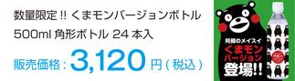 数量限定発売「くまモン」メイスイボトル・500ml・24本入/3,120円