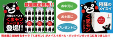 数量限定発売「くまモン」メイスイボトル・バックインボックスの申し込み
