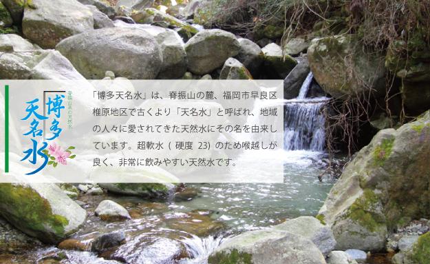 脊振山の麓、福岡市早良区椎原地区で古くより「天名水」と呼ばれ、地域の人々に愛されてきた天然水にその名を由来しています。