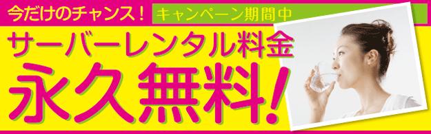 今だけのチャンス!キャンペーン期間中サーバーレンタル料金永久無料!!