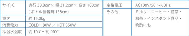 サイズ/奥行30.8cm×幅31.2cm×高さ100cm(ボトル装着時138cm),重さ約15.0kg,消費電力/COLD:80W/HOT:350W,冷温水温度/約10℃〜約90℃