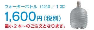 ウォーターボトル(12ℓ/1本)1,600円(送料・税別)